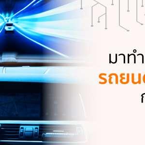 มาทำความรู้จักกับรถยนต์ จากอนาคตกันเถอะ!!