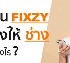 จ่ายผ่าน Fixzy และจ่ายให้ช่างโดยตรง (COD) ต่างกันอย่างไร?